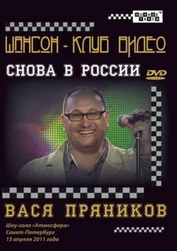 ВАСЯ ПРЯНИКОВ 'в России' 2011г. (DVD)