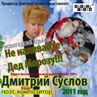 СУСЛОВ ДМИТРИЙ 'Не наливайте Дед Морозу' (2011 г.)