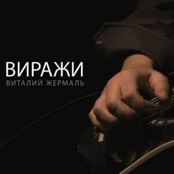 ЖЕРМАЛЬ ВИТАЛИЙ 'Виражи' (2011 г.)