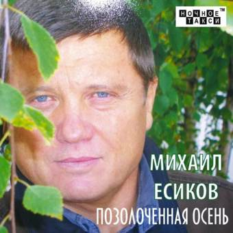 ЕСИКОВ МИХАИЛ 'Позолоченная осень' (2011 г.)