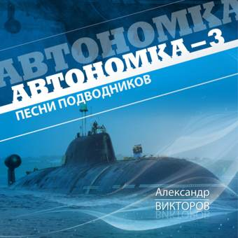 ВИКТОРОВ АЛЕКСАНДР 'АВТОНОМКА-3 (песни подводников)'