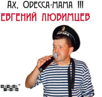"""ЛЮБИМЦЕВ ЕВГЕНИЙ """"Ах, Одесса-мама !!!"""" (2012г.)"""