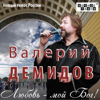 """ДЕМИДОВ ВАЛЕРИЙ """"«Любовь – мой Бог!"""" (2012г.)"""