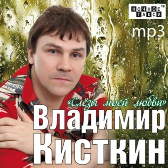 КИСТКИН ВЛАДИМИР 'Слезы моей любви' (2012 г.)