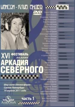 СБОРНИК '16 Фестиваль памяти Аркадия Северного' Части 1, 2, 3  (DVD)