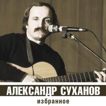Суханов Александр 'Избранное'