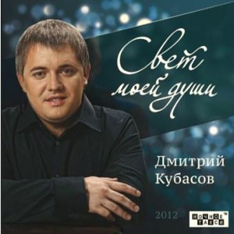 КУБАСОВ ДМИТРИЙ 'Свет моей души' (2012г.)
