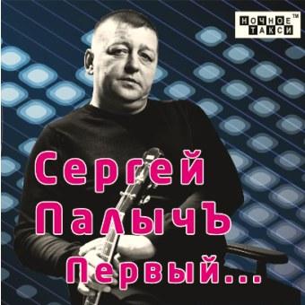 СЕРГЕЙ ПАЛЫЧЪ 'Первый…' (2012г.)