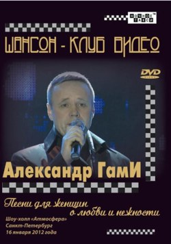 ГАМИ АЛЕКСАНДР 'Песни для женщин о любви и нежности' (2012г) (DVD)