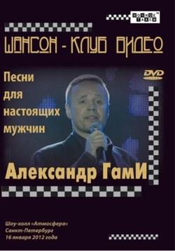 ГАМИ АЛЕКСАНДР 'Песни для настоящих мужчин' (2012г.) (DVD)