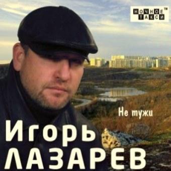 ЛАЗАРЕВ ИГОРЬ 'Не тужи!' (2012г.)