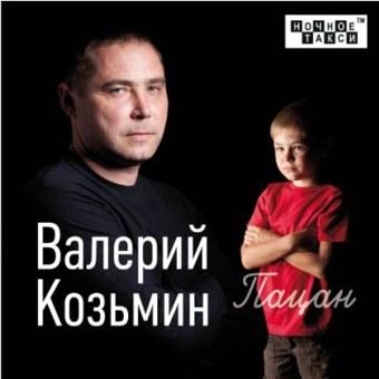 КОЗЬМИН ВАЛЕРИЙ 'Пацан' (2012г.)