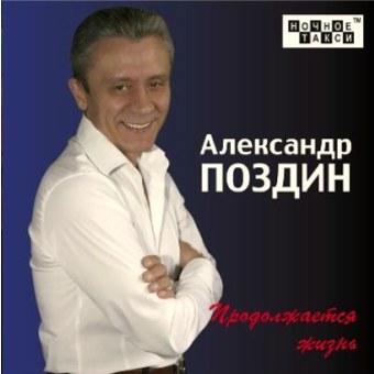 ПОЗДИН АЛЕКСАНДР 'Продолжается жизнь' (2012г.)