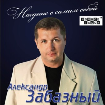 ЗАБАЗНЫЙ АЛЕКСАНДР 'Наедине с самим собой' (2012г.)