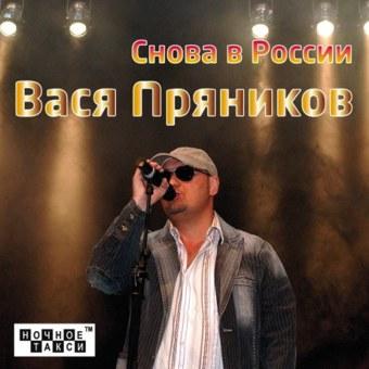 ВАСЯ ПРЯНИКОВ 'Снова в России' (2012г.)