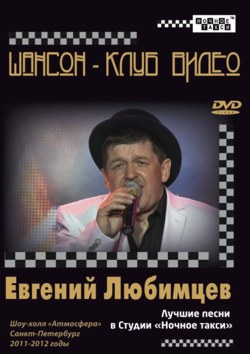 ЛЮБИМЦЕВ ЕВГЕНИЙ 'Лучшие песни в студии «Ночное такси»'  (2012г.)