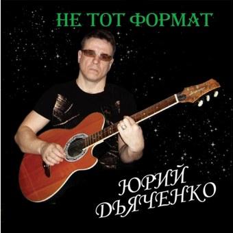 Дьяченко Юрий 'Не тот формат'