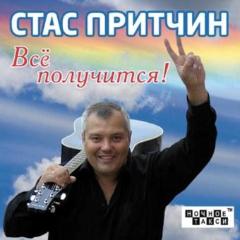 СТАС ПРИТЧИН 'Все получится!' (2012 г.)