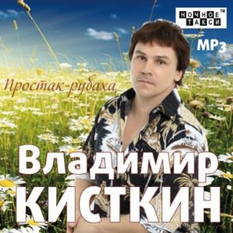 КИСТКИН ВЛАДИМИР 'Простак-рубаха' (MP3) (2012 г.)