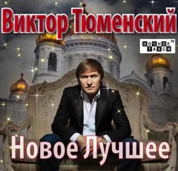 ТЮМЕНСКИЙ ВИКТОР 'Новое Лучшее' (2012 г.)