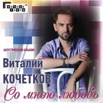 КОЧЕТКОВ ВИТАЛИЙ 'Со мною любовь' (2012г.).