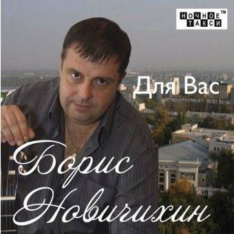 НОВИЧИХИН БОРИС 'Для Вас' (2012 г.)