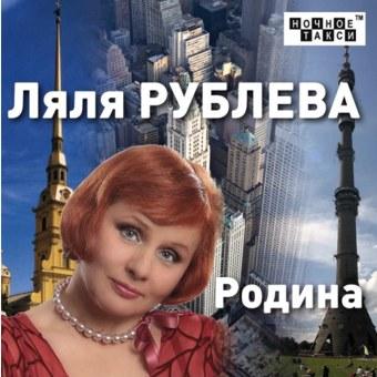РУБЛЕВА ЛЯЛЯ 'Родина' (2012 г.)