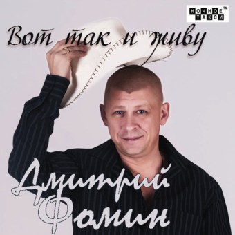 ФОМИН ДМИТРИЙ «Вот так и живу» (2013 г.)