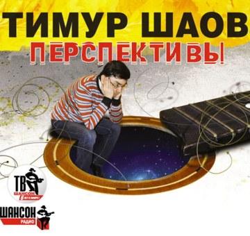 Шаов Тимур 'Перспективы'