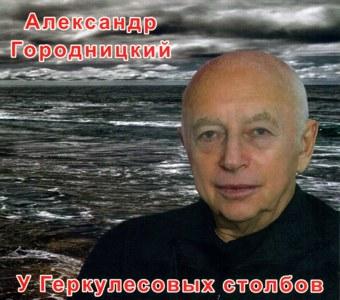 Городницкий Александр 'У ГЕРКУЛЕСОВЫХ СТОЛБОВ'