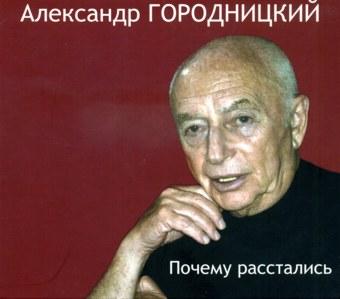 Городницкий Александр 'ПОЧЕМУ РАССТАЛИСЬ'