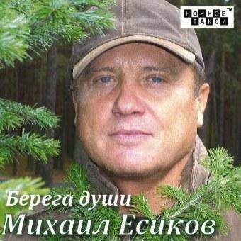 ЕСИКОВ МИХАИЛ 'Берега души' (2013 г.)