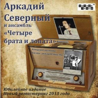 Аркадий Северный и ансамбль 'Четыре брата и лопата' (2CD) (2013 г.) Юбилейное издание.