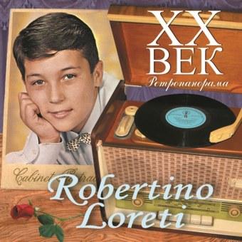 XX ВЕК. Ретропанорама - ROBERTINO LORETI (записи 1960 – 1962 гг.)
