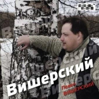 ВИШЕРСКИЙ ПАВЕЛ 'Вишерский' (2013 г.)