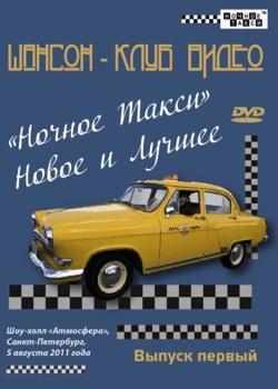 НОЧНОЕ ТАКСИ 'Новое и Лучшее. №1' (DVD) (2013 г.)