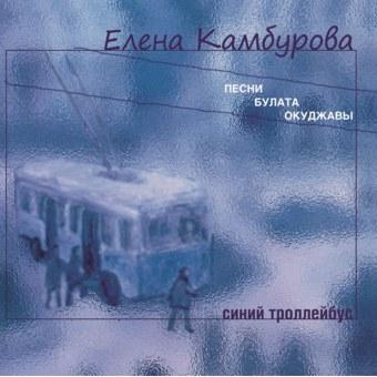 КАМБУРОВА ЕЛЕНА 'Синий троллейбус' Песни Булата Окуджавы