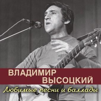 Высоцкий Владимир 'Любимые песни и баллады' 2013 г.