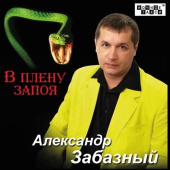 ЗАБАЗНЫЙ АЛЕКСАНДР 'В плену запоя' (2013г.)