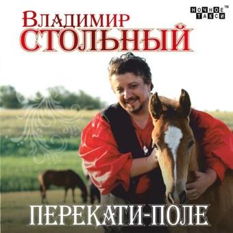 ВЛАДИМИР СТОЛЬНЫЙ 'Перекати-поле' (2013 г.)