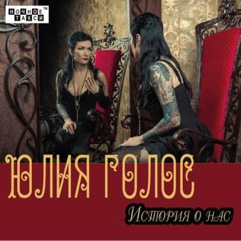 ЮЛИЯ ГОЛОС 'История о нас' (2013 г.) (2CD)
