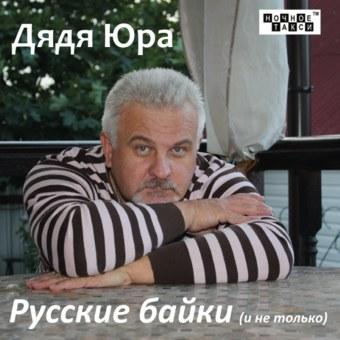 ДЯДЯ ЮРА 'Русские байки (и не только)' (2013 г.)