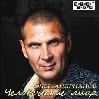 ОЛЕГ АДРИАНОВ 'Человеческие лица' (2013 г.)