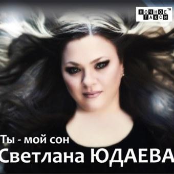 СВЕТЛАНА ЮДАЕВА 'Ты – мой сон' (2013 г.)