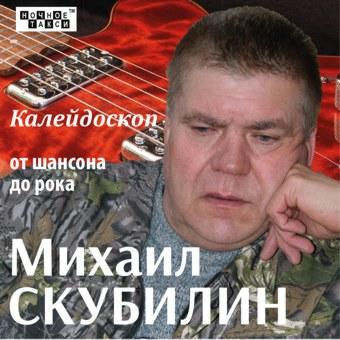 МИХАИЛ СКУБИЛИН 'Калейдоскоп от шансона до рока' (2013 г.)
