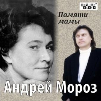 АНДРЕЙ МОРОЗ 'Памяти мамы' (2013 г.)