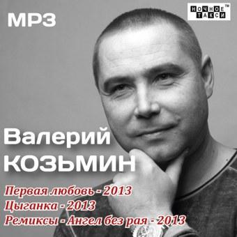 ВАЛЕРИЙ КОЗЬМИН MP3 (2013 г.)