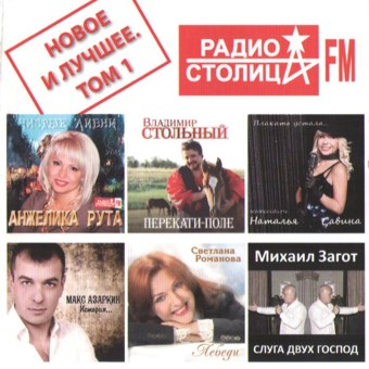 СБОРНИК 'Радио Столица FM' Новое и лучшее том 1  (MP3)