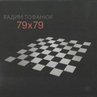 ВАДИМ ТОФАНЮК '79х79' (2013 г.)