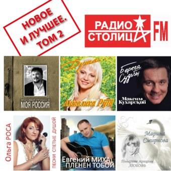 Радио Столица FM. 'Новое и  лучшее. Том 2' (2013 г.) (MP3)
